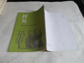 周易【影印本】