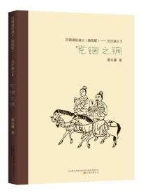 历朝通俗演义(插图版):后汉演义(2)·党锢之祸