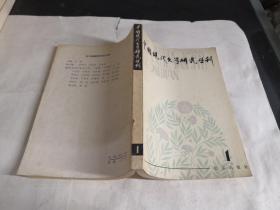 中国现代文学研究丛刊(1)