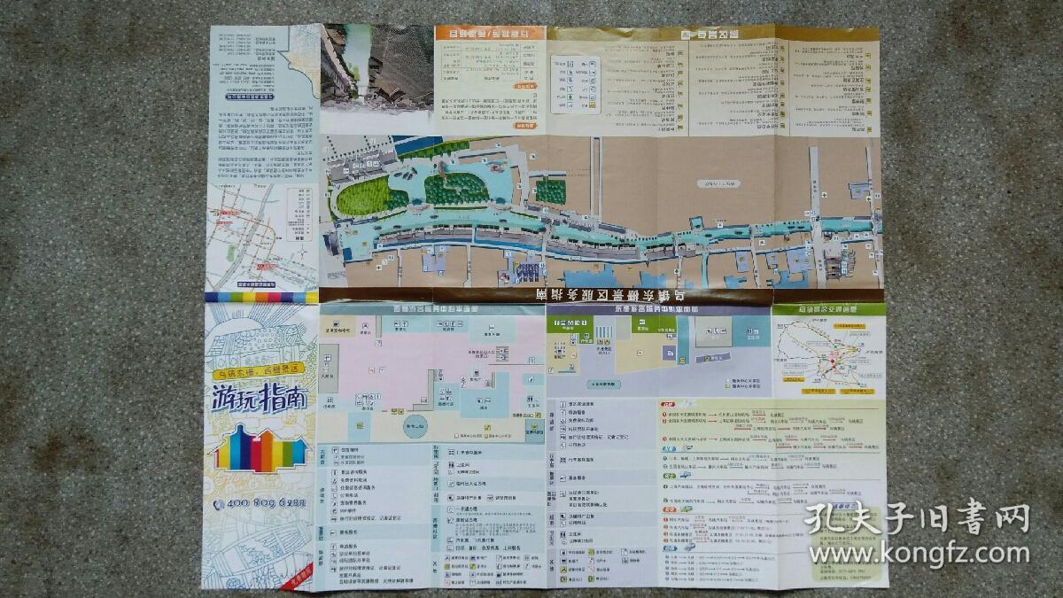 旧地图-乌镇东栅西栅景区游玩指南4开85品图片
