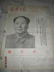 北京日报1975年第5月1-21日 合订本