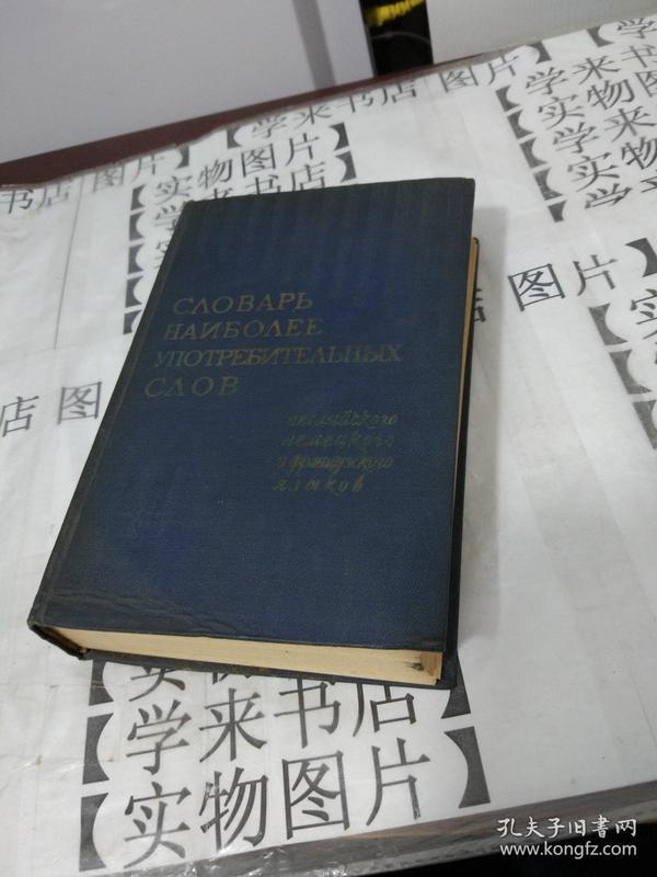 俄文版精装书,常用词         C4
