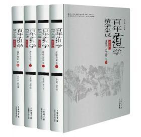 百年道学精华集成  第十辑 道学旁通  (16开精装 全四卷)