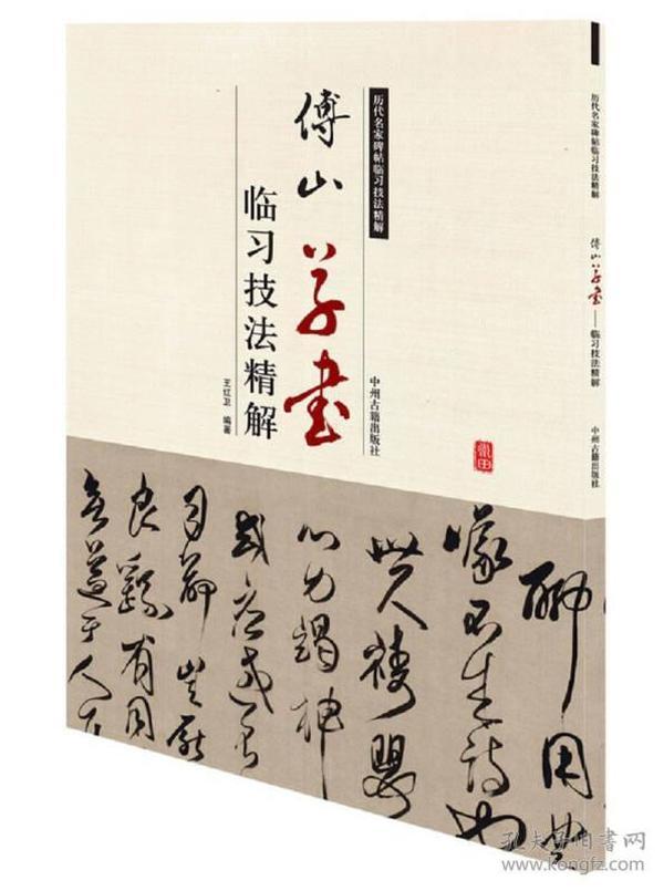 傅山草书——临习技法精解
