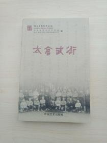 太仓武术 (娄东文化丛书 第三辑)