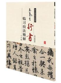 王羲之行书——临习技法精解