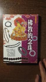 佛教的念珠(绝对低价,绝对好书,私藏品还好,自然旧)