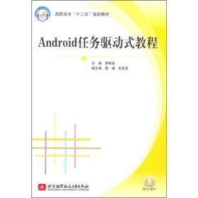 9787512404540Android任务驱动式教程