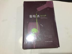 葡萄酒私人词典(全新正版未拆封).