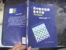 (2011)高中数学联赛备考手册(预赛试题集锦)