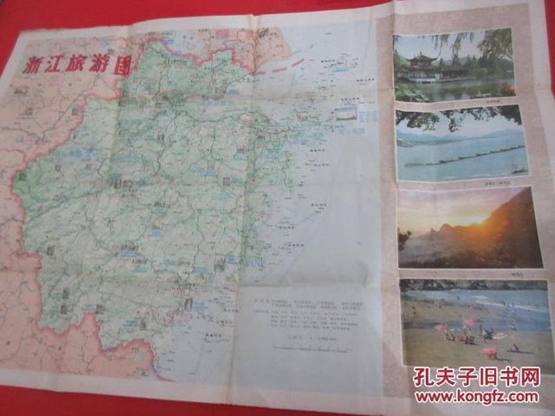 浙江旅游图