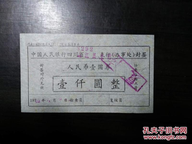 中国人民银行四川省温江县支行(办事处)封签---2张