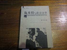 《施米特与政治法学》