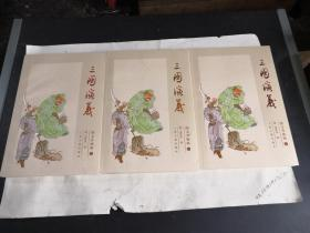 三国演义(图文升级版)(全三册)