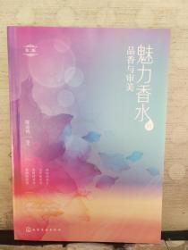 魅力香水的品香与审美(第2版)2018.2重印