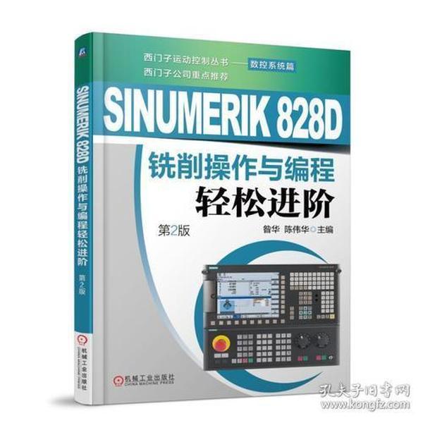 SINUMERIK 828D铣削操作与编程轻松进阶(第2版)