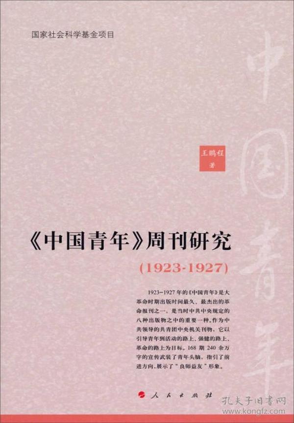《中国青年》周刊研究(1923-1927)