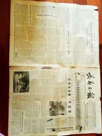 长春日报    1965年8月13日
