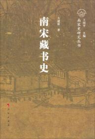 南宋史研究丛书(南宋专题史):南宋藏书史