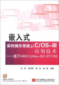 嵌入式实时操作系统μC/OS-III应用技术:基于ARM Cortex-M3 LPC1788