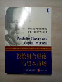 投资组合理论与资本市场