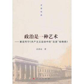 """政治是一种艺术——重读列宁《共产主义运动中的""""左派""""幼稚病》(走进经典)"""