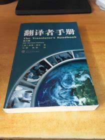 翻译者手册(第6版)
