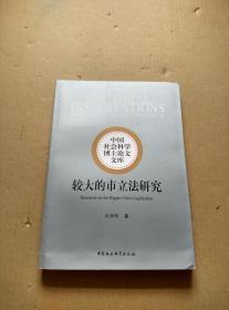 较大的市立法研究/中国社会科学博士论文文库(作者刘雁鹏签赠本)