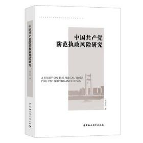 中国共产党防范执政风险研究