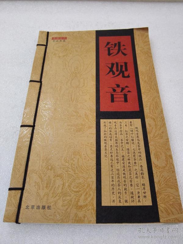 《铁观音》(茶说典藏)稀少!北京出版社 2004年1版1印 线装1册全