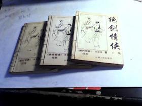 绝剑情侠 上中下册 《绝代双骄》续集