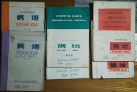 6本合售    D2吉林省中学试用课本 【俄语】【1972年1月第一、第二册】【1972年12月第二册】【1973年1月第三册】黑龙江中小学试用课本【1973年9月第三、第四册】