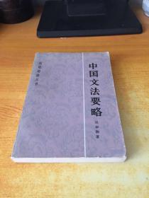 中国文法要略 汉语语法丛书