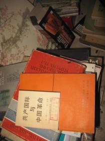共产国际与中国革命馆藏