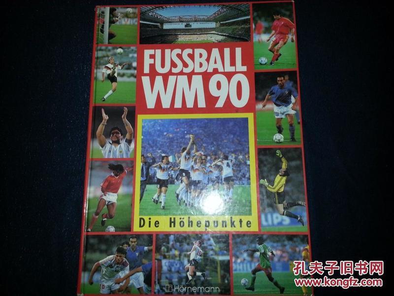 1990世界杯大型画册