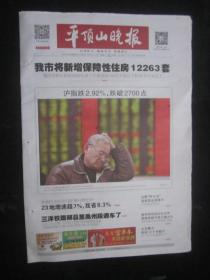【报纸】平顶山晚报 2016年1月29日【沪指跌2.92%,跌破2700点】【三洋铁路郏县至禹州段通车了】