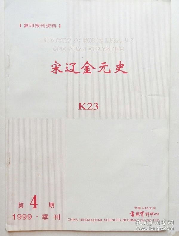 复印报刊资料:宋辽金元史(季刊  K23  1999.4)
