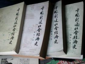 中国封建社会经济史(1-4卷 )出版时间不一都是一版一印 书脊稍破  差不多八五品        3J