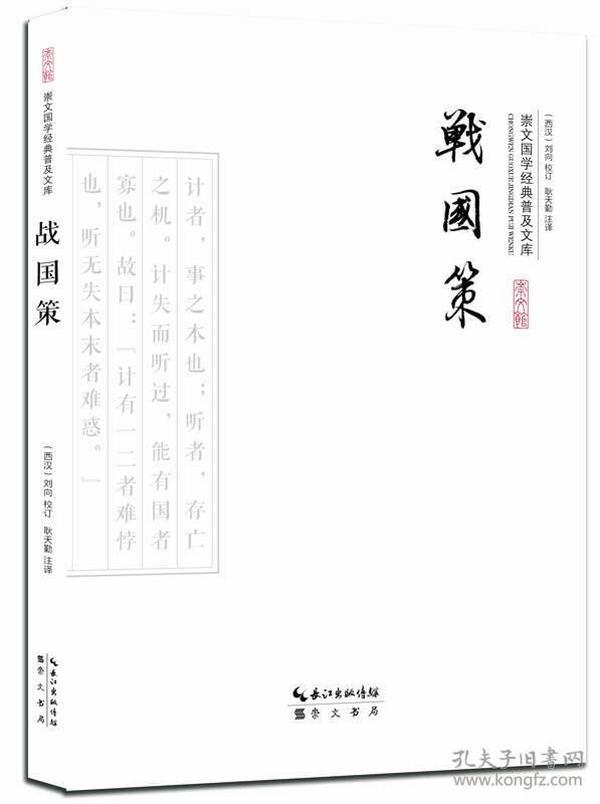 正版未翻阅         战国策--崇文国学经典普及文库