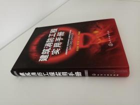 建筑消防工程实用手册