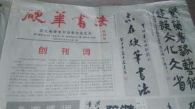 硬笔书法(浙江)创刊号2003.9