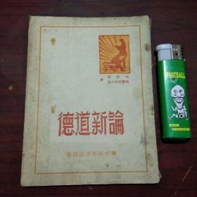 论新道德(华中新华书店一九四八年初版初印仅印5000册)
