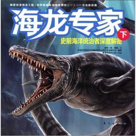 海龙专家(下)--青少年科普书--史前海洋统治者深度解密(全10册不单发