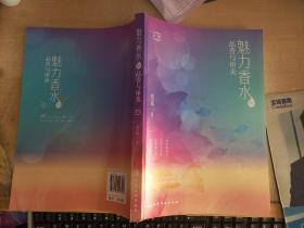 魅力香水的品香与审美(第2版) 2018.2重印