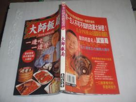 李居明术数丛书(43)