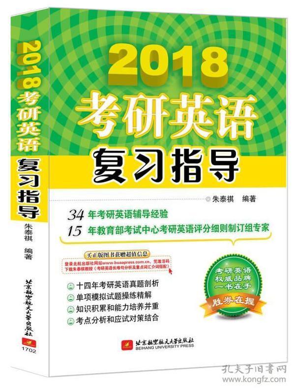 2018-考研英语复习指导