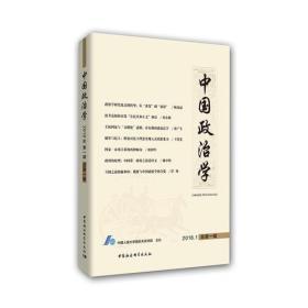中国政治学2018.1总第一辑