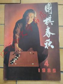 围棋春秋 1985年第4期(1985年中日围棋对抗赛、基本技术讲座··)
