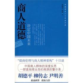 商人道德决定中国未来:中国商业三十年启示录