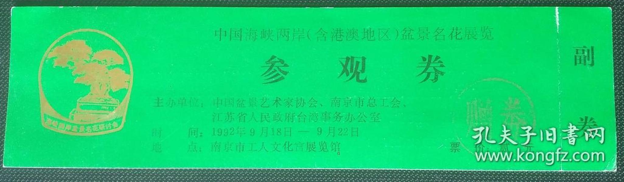 92《海峡两岸盆景展览票》门票2枚